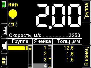 ЭМА толщиномер А1270. Режим Память